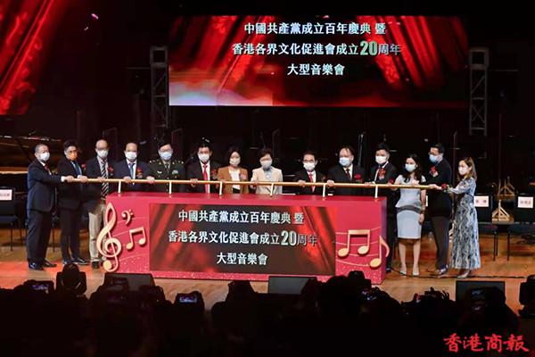 林鄭:港府將與社會各界攜手合作 鞏固本港成為文化之都地位