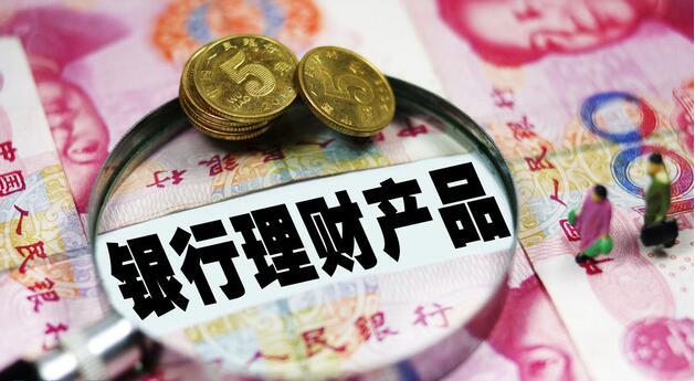 """银行理财收益率降至4.38% 关注""""春节特供""""产品"""