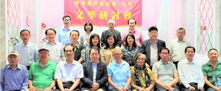 香港書評家協會-文學研討會
